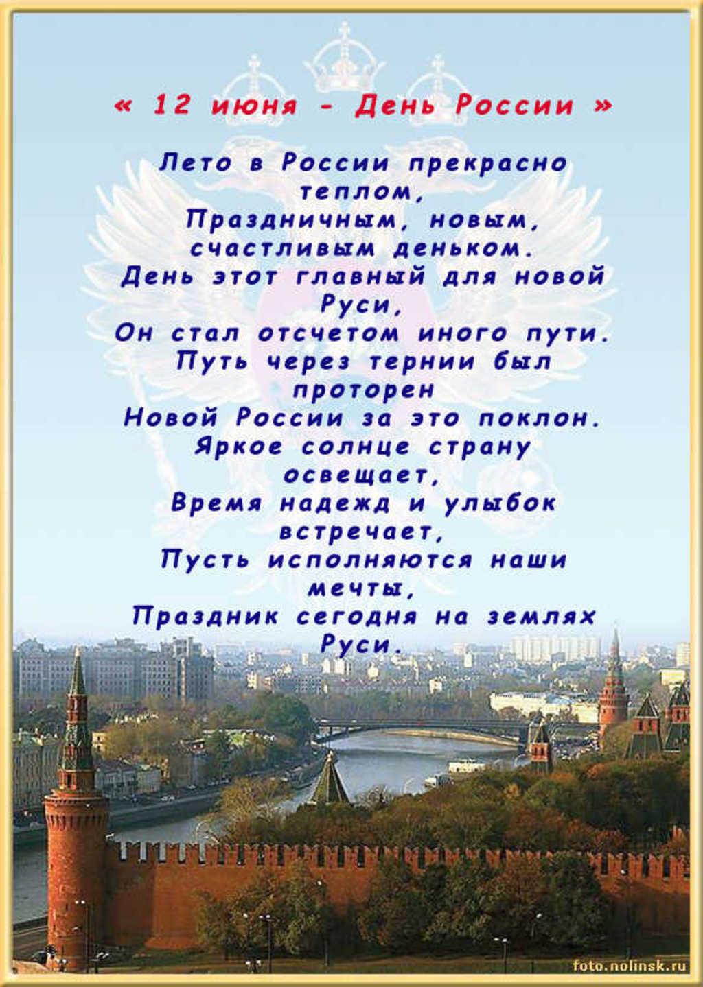 Поздравления на День России 2018 в 92