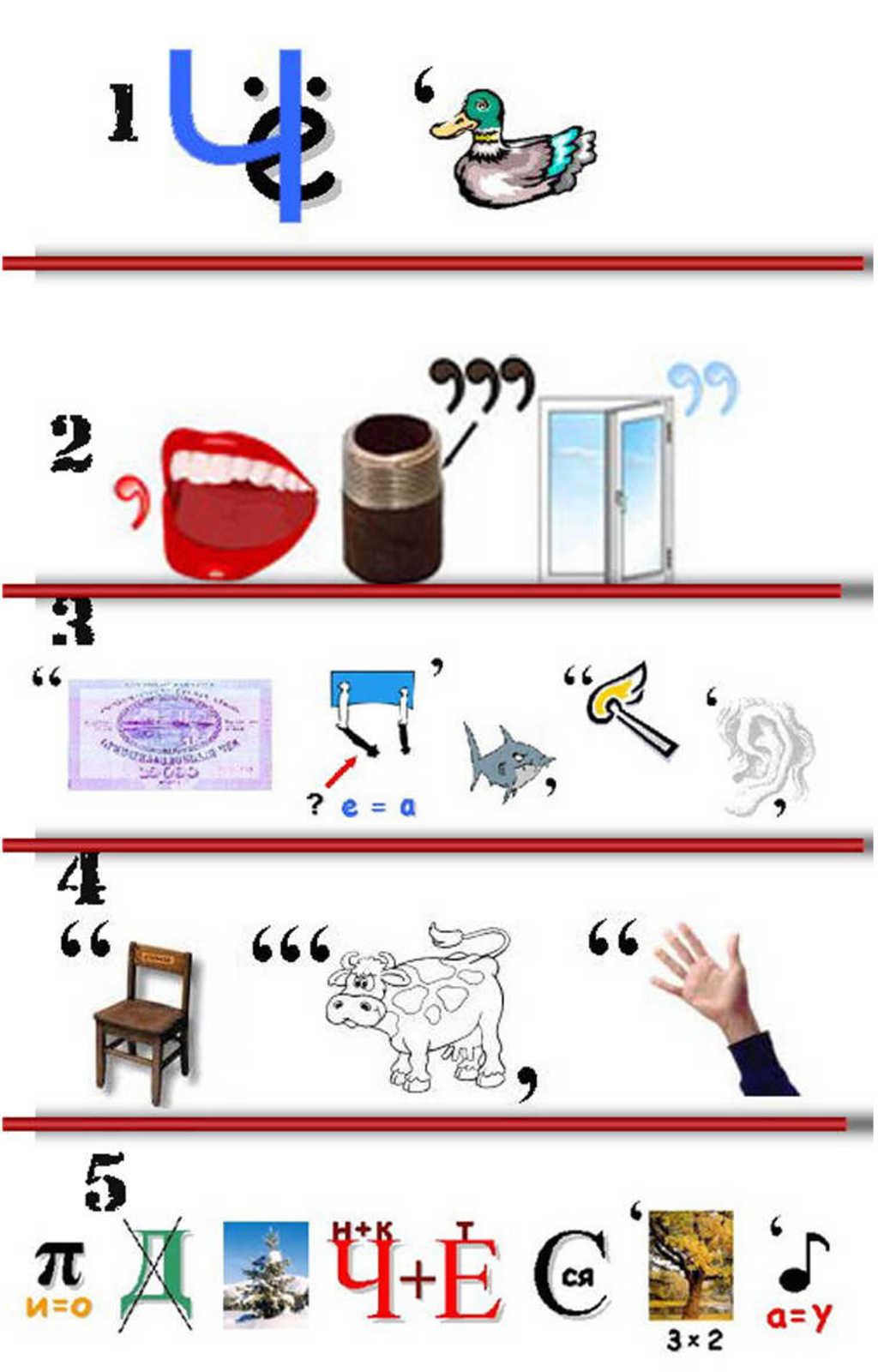 Как из слова детство сделать ребус