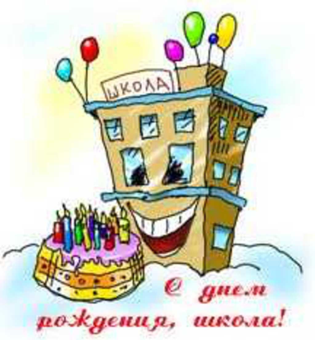Открытки с днем рождения школа своими руками